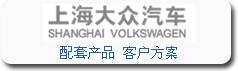 龙八娱乐官方网站 主页下载龙8官网app下载安装与上海大众汽车