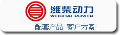 龙八娱乐官方网站 主页下载龙8官网app下载安装与潍柴动力