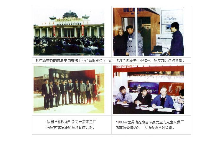 龙八娱乐官方网站|主页下载参加机电部首届中国机械工业产品博览会