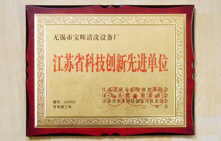龙八娱乐官方网站|主页下载龙8官网app下载安装江苏省科技创新先进单位