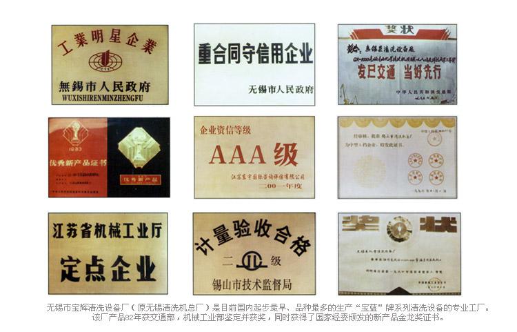 龙八娱乐官方网站|主页下载龙8官网app下载安装原无锡县清洗设备厂