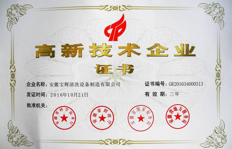 安徽龙八娱乐官方网站|主页下载荣获高新技术企业