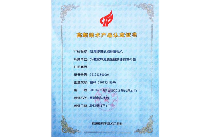龙八娱乐官方网站|主页下载高新技术产品认证