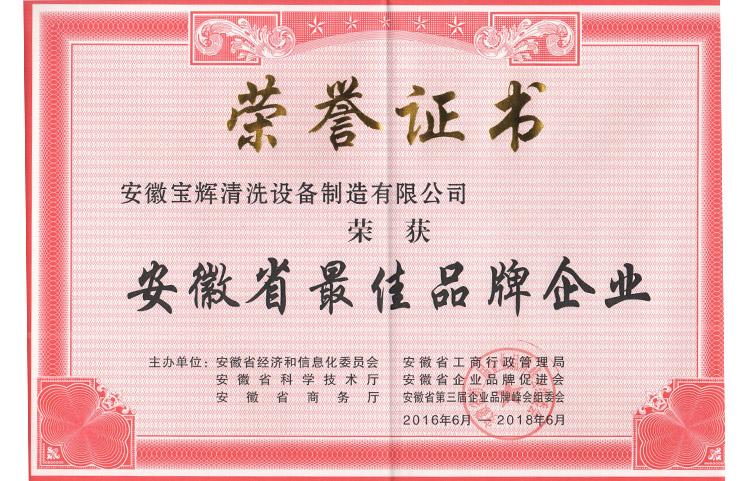 安徽省最佳品牌企业