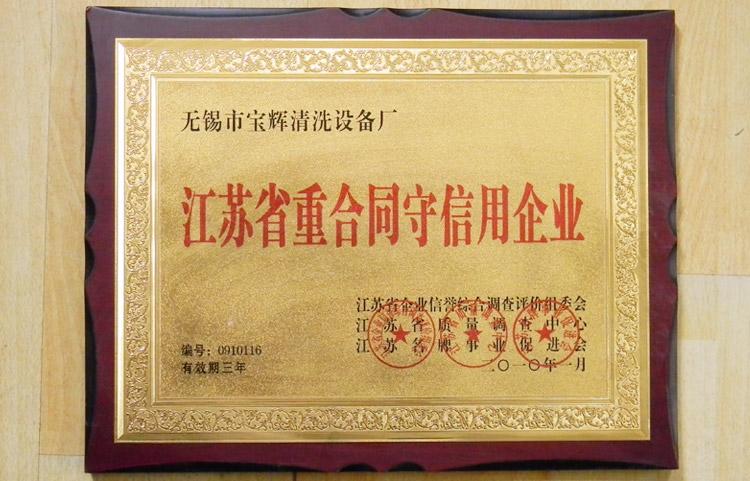 龙八娱乐官方网站|主页下载龙8官网app下载安装江苏省重合同守信用企业