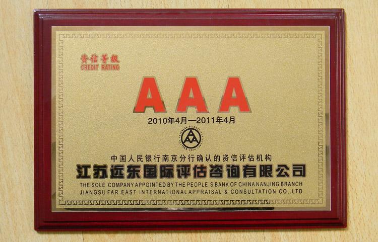 龙八娱乐官方网站|主页下载龙8官网app下载安装远东3A企业资信