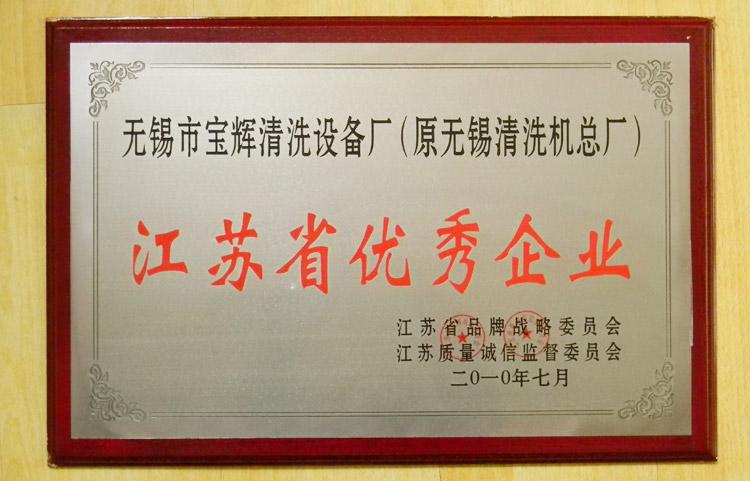 龙八娱乐官方网站|主页下载龙8官网app下载安装江苏省优秀企业