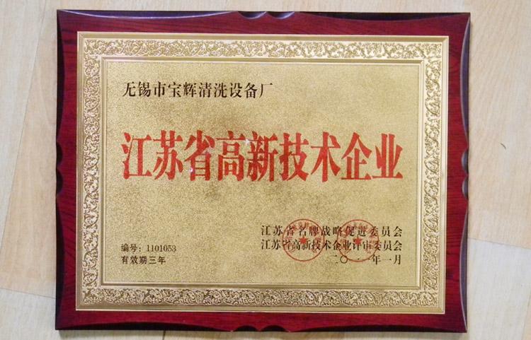 龙八娱乐官方网站|主页下载龙8官网app下载安装江苏省高新技术企业
