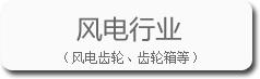 风电行业的龙八娱乐官方网站 主页下载龙8官网app下载安装