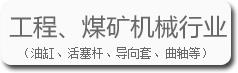 工程、煤矿机械行业的龙八娱乐官方网站 主页下载龙8官网app下载安装