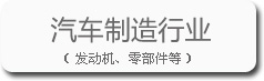 汽车制造行业的龙八娱乐官方网站 主页下载龙8官网app下载安装